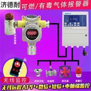 化工厂厂房苯胺泄漏报警器,可燃性气体探测器