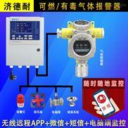 防爆型六氟化硫浓度报警器,气体报警探测器