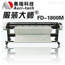 服装大师FD-1800M高速双喷墨CAD绘图仪唛架打印机