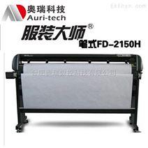 服装大师FD-2150H服装大师CAD绘图仪唛架打印机