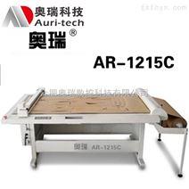 奥瑞AR-1215C服装CAD绘图仪唛架打印平板切割刻字机