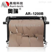 奥瑞AR-1200B 服装cad切绘一体机 服装绘图仪唛架打印机