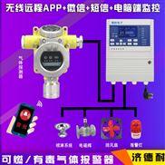 化工厂仓库环氧乙烷泄漏报警器,气体探测仪器
