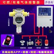 化工厂车间二硫化碳气体探测报警器,可燃气体报警系统