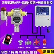 化工厂厂房臭氧气体泄漏报警器,可燃气体报警仪