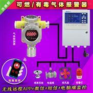 化工厂仓库氟利昂气体检测报警器,毒性气体报警仪