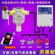 化工厂厂房溴乙烷气体浓度报警器,气体探测仪器