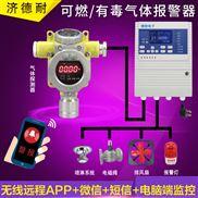 工业用氟化氢检测报警器,煤气浓度报警器