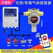 化工厂厂房溴气气体报警器,气体探测仪器