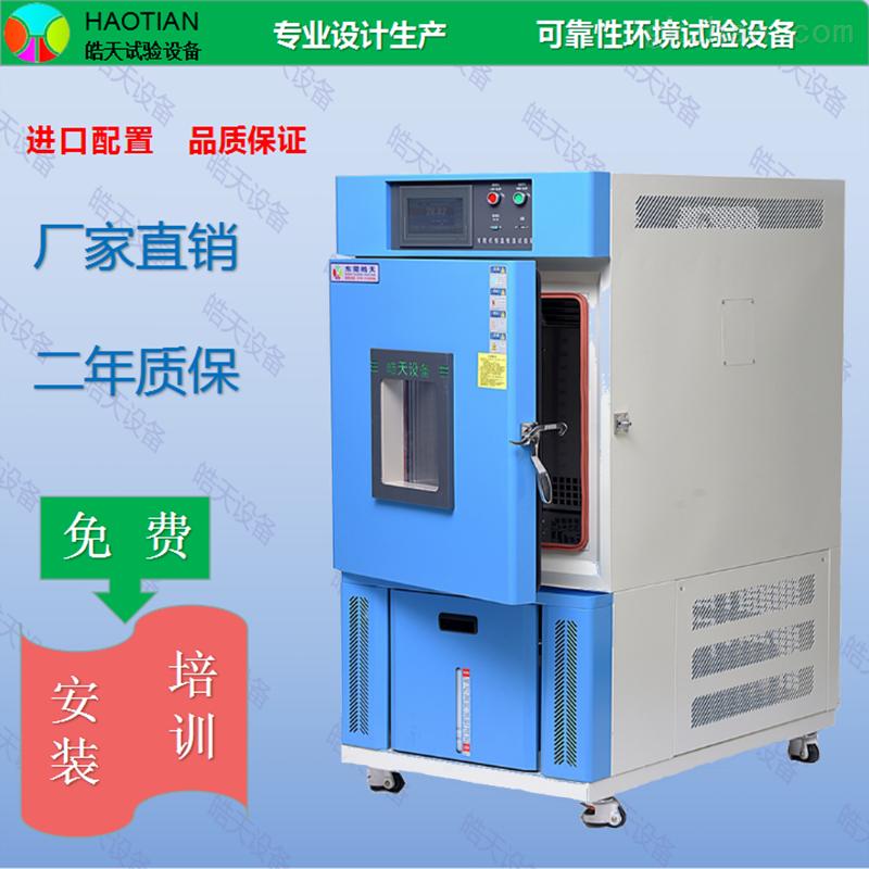 恒温恒湿试验箱测试零件性能生产厂家价格