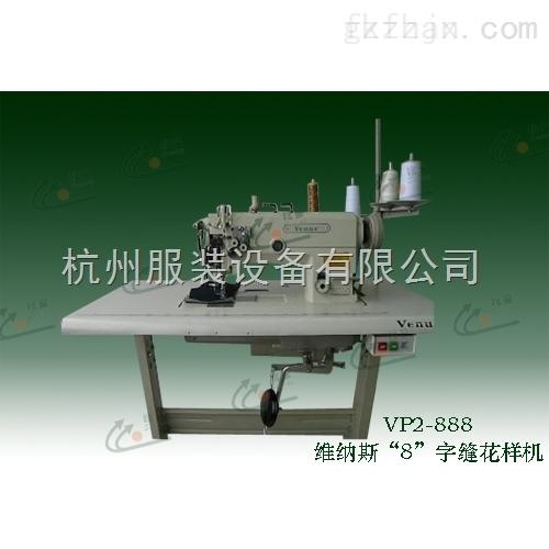VP2-888特种花样机