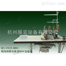 M1-2935-HBC特种包缝机