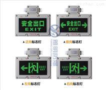GB8011(ExdIICT4)防爆紧急出口标识灯