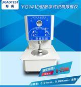 供应数字式YG141D型织物厚度仪