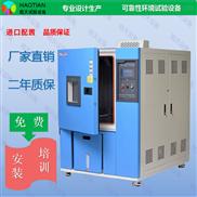 THA-408PF-THA-408PF卧式高低温循环试验箱现货