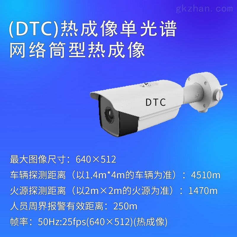DTC-1hq640-25m红外线热成像在线式热像仪