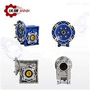 NMRV40-7.5-0.37KW铝合金方箱减速机
