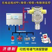 化工厂车间四氟乙烯气体浓度报警器,可燃气体报警系统