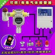化工厂仓库环氧乙烷探测报警器,气体探测报警器