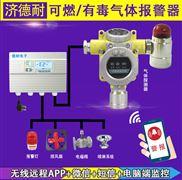 防爆型松节油泄漏报警器,可燃性气体探测器