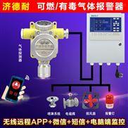 化工厂车间甲醛检测报警器,气体浓度报警器