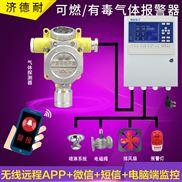 化工厂厂房酒精气体泄漏报警器,可燃性气体探测器
