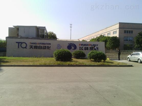 江苏飞鸽友联机械有限公司