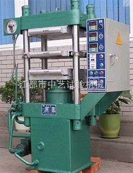 橡胶硫化机,橡胶试验硫化机,橡胶试验平板硫化机