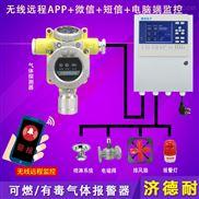 壁挂式冰醋酸检测报警器,可燃气体报警装置