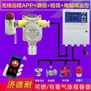 防爆型氨气浓度报警器,燃气报警器
