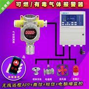 防爆型异丙烯探测报警器,可燃气体报警系统