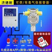 防爆型醋酸甲酯气体报警器,燃气报警器