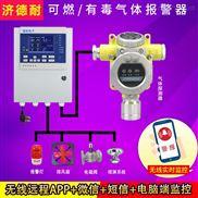 固定式丙烯酸报警器,气体报警探测器