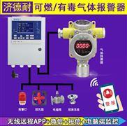 防爆型二氧化硫报警器,毒性气体探测器