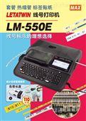 MAXLM-550E线号机高端新款