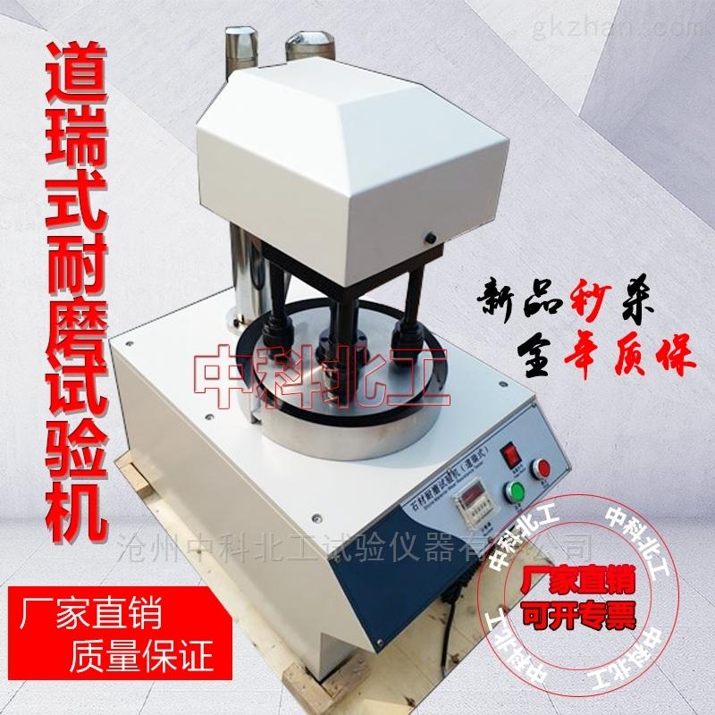 道瑞式耐磨性试验机