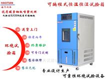 立式80L恒温恒湿试验箱-70℃厂家直销