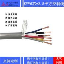海路通線纜 控制電纜  信號電纜 kvv rvv