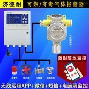 壁挂式溶剂油泄漏报警器,可燃气体探测报警器