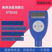 油漆涂層測厚儀電鍍表面檢測儀GT8102