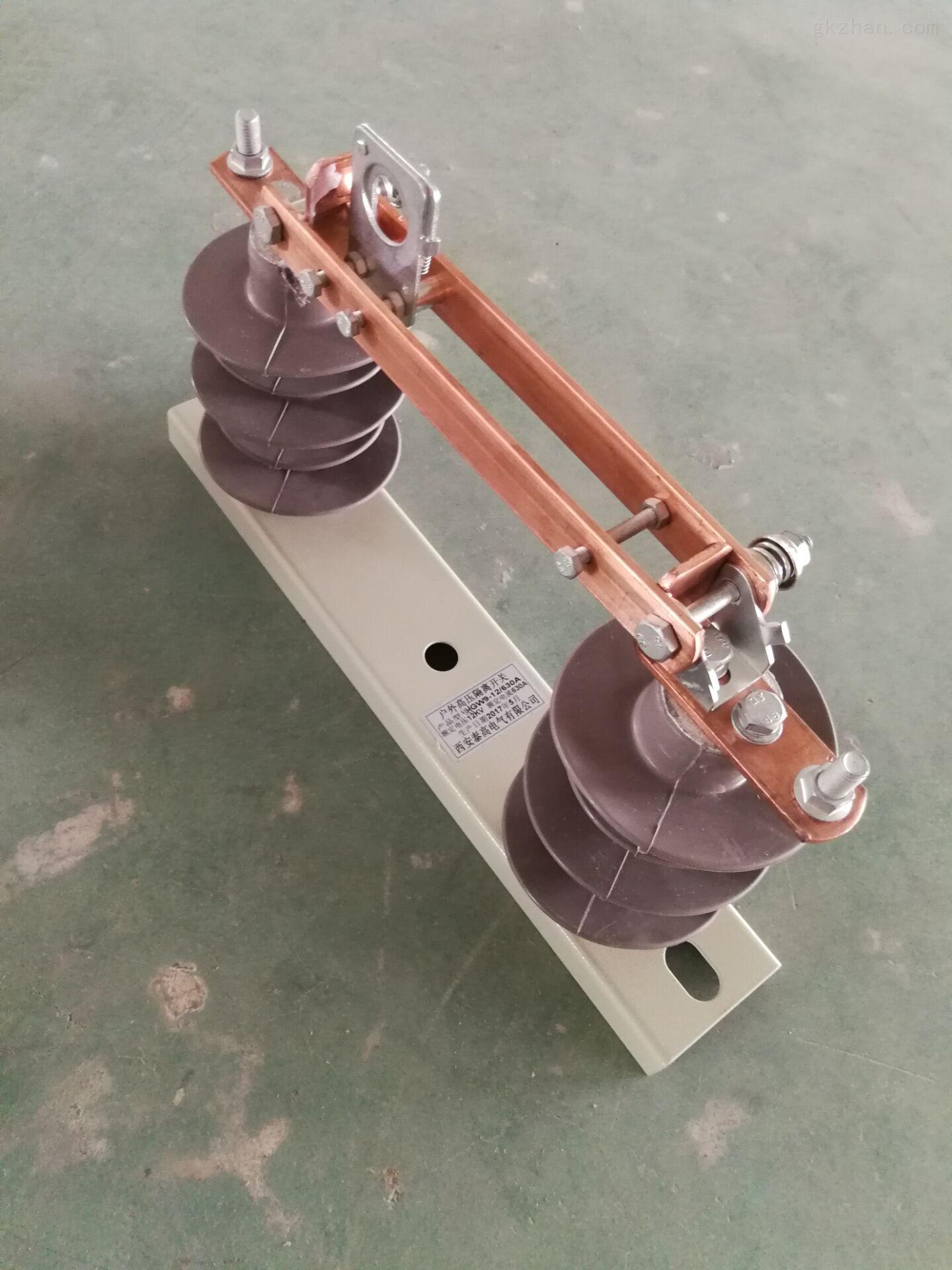 HGW9-12�敉�10kv高�焊綦x�_�P