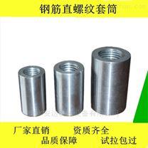 国标钢筋套筒 直螺纹套筒 钢筋接驳器