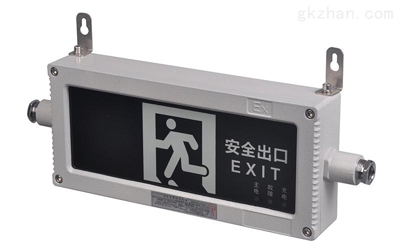 5W防爆应急安全出口灯