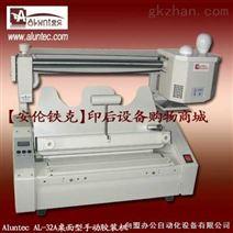 胶装机|AL-32A手动胶装机|桌面型胶装机|台式胶装机|胶装机价格
