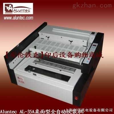 AL-35A无线胶装机