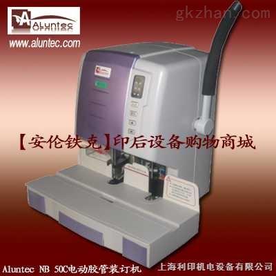 电动财务胶管装订机NB 50C财务装订机|半自动胶管装订机|装订机