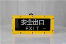 安全出口灯哪里有 LED标志灯GX9011?#21482;?#19977;防