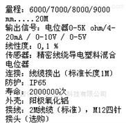 台湾拉线位移传感器