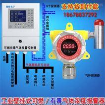 异丙醇报警器,固定式异丙醇报警器厂家价格