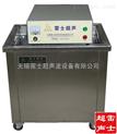 环保型超声波清洗机